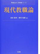 現代教職論 (Next教科書シリーズ)