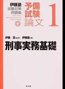 伊藤塾試験対策問題集:予備試験論文 1 刑事実務基礎