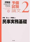 伊藤塾試験対策問題集:予備試験論文 2 民事実務基礎