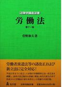 労働法 第11版 (法律学講座双書)
