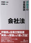 会社法 伊藤真の全条解説