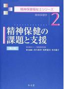 精神保健の課題と支援 精神保健学 第2版 (精神保健福祉士シリーズ)