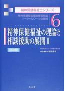 精神保健福祉の理論と相談援助の展開 第2版 2 精神保健福祉援助技術各論 ソーシャルワークの展開 (精神保健福祉士シリーズ)