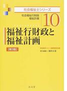 福祉行財政と福祉計画 社会福祉行財政 福祉計画 第3版 (社会福祉士シリーズ)