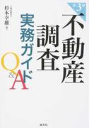 不動産調査実務ガイドQ&A 第3版