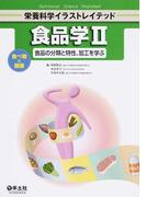 食品学 食べ物と健康 2 食品の分類と特性、加工を学ぶ (栄養科学イラストレイテッド)