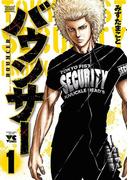 【全1-3セット】バウンサー(ヤングチャンピオン烈コミックス/ヤングチャンピオン・コミックス)