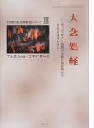 大念処経 ヴィパッサナー瞑想の全貌を解き明かす最重要経典を読む (初期仏教経典解説シリーズ)