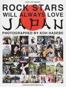 ROCK STARS WILL ALWAYS LOVE JAPAN 長谷部宏写真集