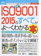 最新ISO9001 2015のすべてがよ〜くわかる本 品質マネジメントシステムの国際規格