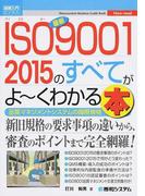 最新ISO9001 2015のすべてがよ〜くわかる本 品質マネジメントシステムの国際規格 (図解入門ビジネス)
