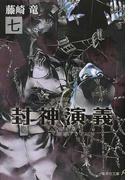 封神演義 『安能務訳「封神演義」』講談社文庫刊より 7 (集英社文庫 コミック版)