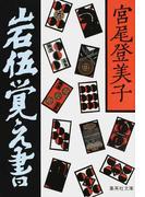 岩伍覚え書 改訂新版 (集英社文庫)(集英社文庫)