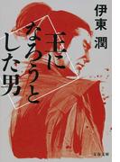 王になろうとした男 (文春文庫)(文春文庫)