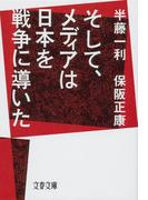 そして、メディアは日本を戦争に導いた (文春文庫)(文春文庫)