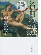 名画の謎 旧約・新約聖書篇 (文春文庫)(文春文庫)