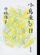 小鳥来る日 (文春文庫)(文春文庫)
