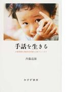 手話を生きる 少数言語が多数派日本語と出会うところで