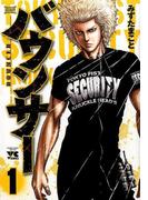 バウンサー(ヤングチャンピオン・コミックス) 5巻セット