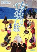 女ひとり、イスラム旅(朝日文庫)