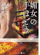 媚女の手ほどき 秘め恋旅情(悦文庫)