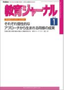 教育ジャーナル2016年1月号Lite版(第1特集)