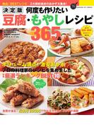 決定版 何度も作りたい豆腐・もやしレシピ365品(学研ヒットムック 絶品!BESTレシピ)