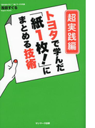 トヨタで学んだ「紙1枚!」にまとめる技術[超実践編]