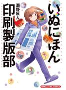 いぬにほん印刷製版部 2巻(まんがタイムコミックス)