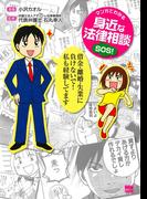 マンガでわかる身近な法律相談SOS!(まんがタイムコミックスMNシリーズ)