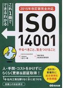 ISO14001やるべきこと、気をつけること 2015年改訂版完全対応 (これ1冊でできるわかる)