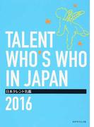 日本タレント名鑑 2016