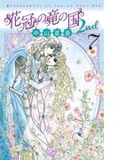 花冠の竜の国2nd 7(プリンセス・コミックス)