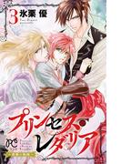 プリンセス・レダリア~薔薇の海賊~ 3(プリンセス・コミックス)