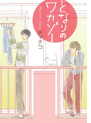 recottia selection 沢マチコ編1 vol.2(B's-LOVEY COMICS)