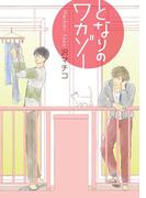 recottia selection 沢マチコ編1 vol.4(B's-LOVEY COMICS)
