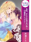 【全巻セット】先生、オトナになりたいの…。―18歳差のレンアイ―(TL濡恋コミックス)