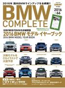 BMW COMPLETEVol.66