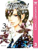 花になれっ! 3(マーガレットコミックスDIGITAL)