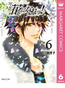 花になれっ! 6(マーガレットコミックスDIGITAL)