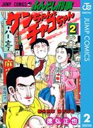 ふんどし刑事ケンちゃんとチャコちゃん 2(ジャンプコミックスDIGITAL)