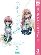 ブルーフレンド 3(りぼんマスコットコミックスDIGITAL)