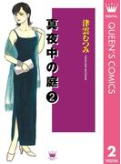 真夜中の庭 2(クイーンズコミックスDIGITAL)