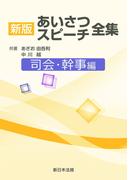 司会・幹事編 新版あいさつ・スピーチ全集
