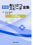 弔事編 新版あいさつ・スピーチ全集