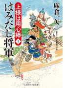 はみだし将軍(二見時代小説文庫)