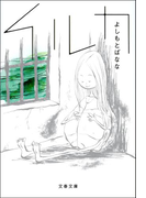 イルカ(文春文庫)