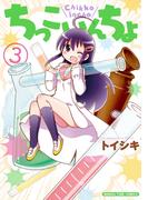 ちっこいんちょ 3巻(まんがタイムコミックス)