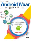 Android Wearアプリ開発入門