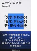 ニッポンの文学 (講談社現代新書)(講談社現代新書)